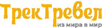 ТрекТревел